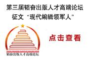 第三届韬奋出版人才高端论坛在南昌举行