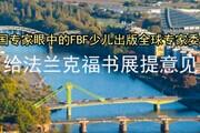 中国专家眼中的FBF少儿出版全球专家委员:给法兰克福书展提意见