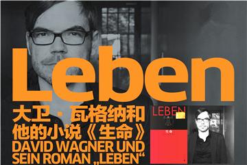 """谈书丨从德语""""Leben""""到中文""""生命"""""""