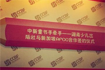 """湘少社将承办2015年亚洲儿童读物节""""中国年""""活动"""