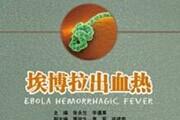 《埃博拉出血热》一书由第四军医大学出版社正式出版发行