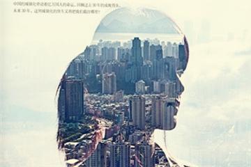 谈书丨《中国十亿城民》的一段出版插曲