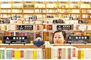 三联韬奋书店的成功能否在重庆复制?