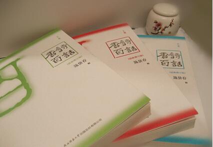 谈书丨耶鲁大学中国文化学习指定教材《唐诗百话》重返市场记