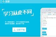 """扫题+练题+问答,新东方和腾讯JV联手推出""""优答100"""",做深度垂直的英语智能学习平台"""