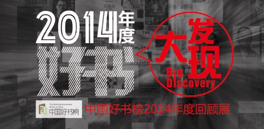 2014 年度好书大发现:中国好书榜2014年度回顾展