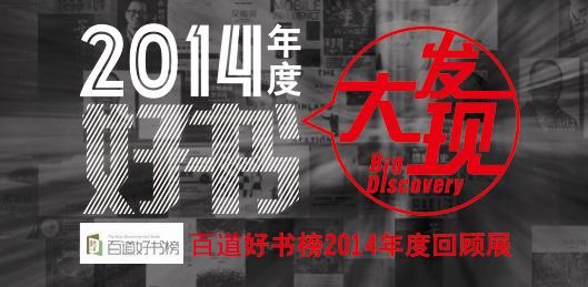 2014中国好书榜年榜