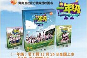 湖南卫视原创校园纪实节目《一年级》同名图书即将上市