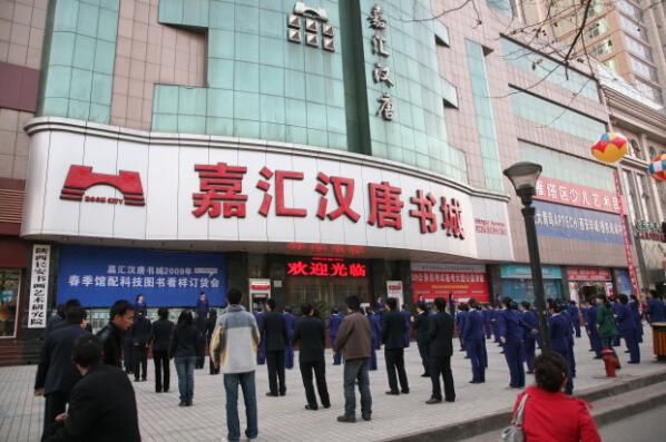"""嘉汇汉唐书城:解不打烊""""收支""""难题的节流与引流"""
