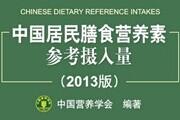中国民居膳食指南
