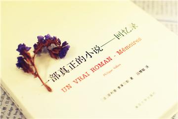 谈书丨生活本就是小说,你需要的只是整理回忆
