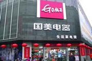 国美4亿收购老牌电影公司中国星