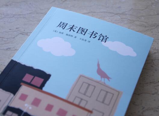 谈书丨我们需要这样一本书,给在家庭或学校都不快乐的孩子