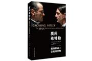 2014年11月 中国好书榜·社科类