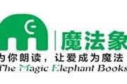 """广西师范大学出版社正式推出全新童书品牌""""魔法象"""""""