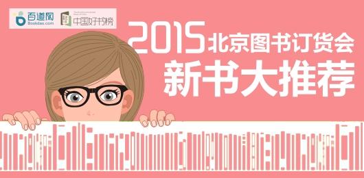 2015年北京图书订货会