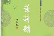 陈宗懋:《茉莉韵:全球重要农业文化遗产福州茉莉花与茶文化系统》 序言