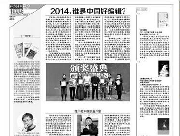 北京青年报:2014,谁是中国好编辑?