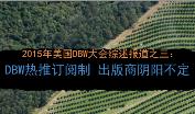 2015年美国DBW大会综述报道之三:DBW热推订阅制  出版商阴阳不定