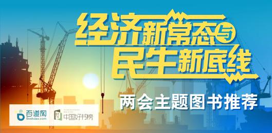 经济新常态与民生新底线——两会政商民生图书推荐