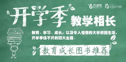 开学季:教学相长——教育成长图书推荐