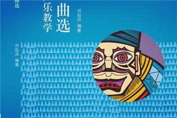书讯:《贵州民歌声乐教学曲选》丰富少数民族声乐教学内容
