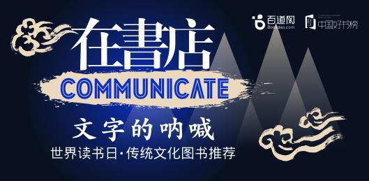 在书店Communicate!文字的呐喊——世界读书日传统文化图书推荐