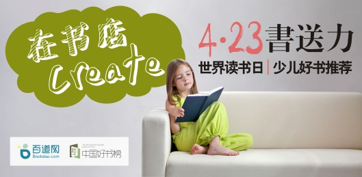 在书店Create!4?23书送力——世界读书日少儿好书推荐