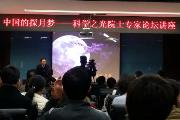 院士科普:中国月球探测工程首任首席科学家欧阳自远这样讲探月