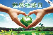 世界地球日阅读书单倡蓝色星球之爱,是我们对蓝色家园缺爱且伤害?