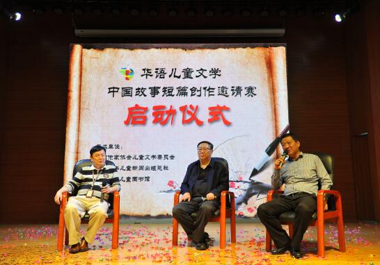 华语儿童文学中国故事短篇创作邀请赛正式启动