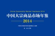 2014年中国大宗商品市场的变革及十大特征
