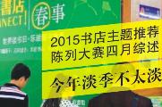 今年淡季不太淡——2015书店主题推荐陈列大赛四月综述