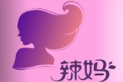 变辣妈:时尚美丽图书推荐