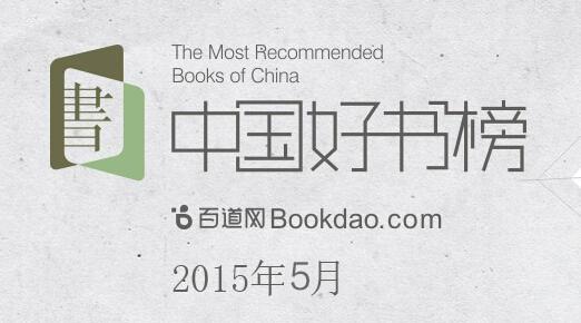 2015年5月 中国好书榜