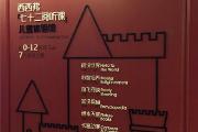 主打儿童图书:西西弗重庆东原新新park店开业