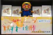 露脸:书封朝外的陈列——长春市新华书店重庆路图书音像大厦参赛记