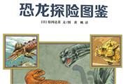 中国好书榜编辑访谈丨 松冈达英的科普绘本里万物有灵且美