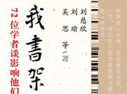 《我书架上的神明》:刘慈欣的秘密书架,这些书让他走上科幻之路