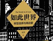 """中国好书榜编辑访谈丨""""献给无限的少数人""""的手艺"""