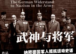 《武神与将军:纳粹德国军人抵抗运动史话》:整个战后世界都是德国抵抗运动的受惠者