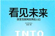 中国好书榜编辑访谈丨由一部纪录片发展而来的互联网领域史实专著