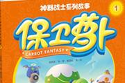 """中国好书榜编辑访谈丨火爆游戏""""保卫萝卜""""如何打造成故事?"""