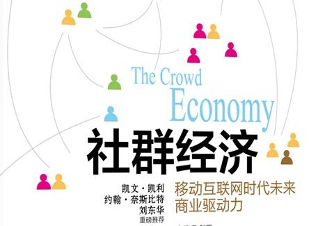 《社群经济:移动互联网时代未来商业驱动力》书评丨当粉丝经济升级为社群经济