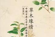 中国好书榜编辑访谈丨按原书做法,只看书名就能吓走一大批读者