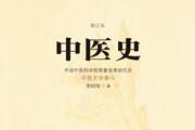 中国好书榜编辑访谈丨在中国说到中医是要打架的,出版《中医史》需要文化担当
