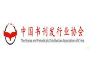 艾立民当选为中国书刊发行业协会第六届理事会理事长