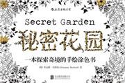 《秘密花园》营销无秘密