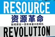 《资源革命》书摘   资源枯竭,一百年来最大的商机