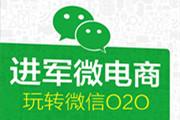 《进军微电商:玩转微信O2O》书摘 | O2O或许能为企业开启一个意想不到的春天